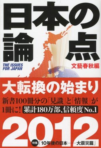 日本の論点 2012