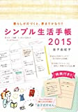 シンプル生活手帳2015