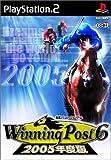 Winning Post6 2005年度版