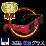 日食グラス ( 2012年5月21日 金環日食観察メガネ 日食めがね 日食メガネ )