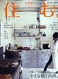 住む。 2011年 11月号 [雑誌]