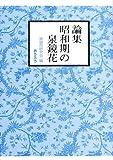 論集 昭和期の泉鏡花