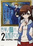 吾輩ノ彼ハ馬鹿である 2 (ジェッツコミックス)