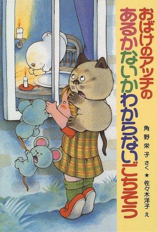 おばけのアッチのあるかないかわからないごちそう―角野栄子の小さなおばけシリーズ (ポプラ社の新・小さな童話)