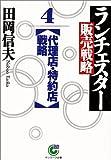 ランチェスター販売戦略〈4〉代理店・特約店戦略 (サンマーク文庫)