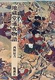 地蔵堂通夜物語 (日本合戦騒動叢書)