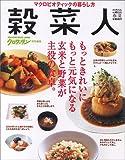 クロワッサン特別編集 穀菜人 Magazine House mook