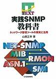 実践SNMP教科書―ネットワーク管理ツールの開発と活用 (IT TEXT)