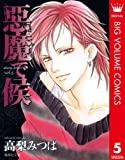 悪魔で候 5 (マーガレットコミックスDIGITAL)