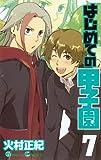 はじめての甲子園 7 (ガンガンコミックス)