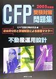 CFP受験対策問題集〈2005年度版〉不動産運用設計