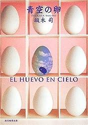 青空の卵 (創元推理文庫)