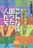 日本の歴史を騒がせたこんなに困った人たち (祥伝社黄金文庫)
