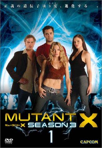 ミュータントX シーズン3 Vol.1 [DVD]