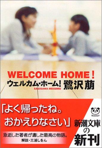 ウェルカム・ホーム! (新潮文庫)