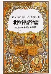 北欧神話物語