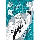 愛蔵版 鉄錆廃園 (3) (ウィングス・コミックス)