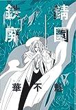 愛蔵版 鉄錆廃園 (3) (WINGS COMICS)