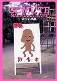 ゴムテ 犬(2) (ビッグコミックス)