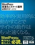 WordPress高速化&スマート運用必携ガイド
