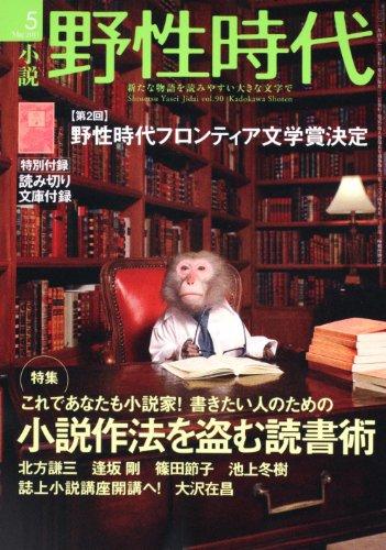 小説 野性時代 第90号  KADOKAWA文芸MOOK  62331‐92 (KADOKAWA文芸MOOK 92)