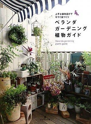 ベランダガーデニング植物ガイド―上手な植物選びで今すぐ庭づくり
