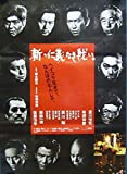 新・仁義なき戦い(B) 豊川悦司 布袋寅泰 邦画映画ポスター