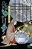 鳥啼き魚の目は泪 ~おくのほそみち秘録~(5): プリンセス・コミックス