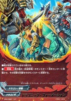 フューチャーカード バディファイト / ドラゴニック・フォーメーション / キャラクターパック 第1弾 100円ドラゴン(BF-CP01)