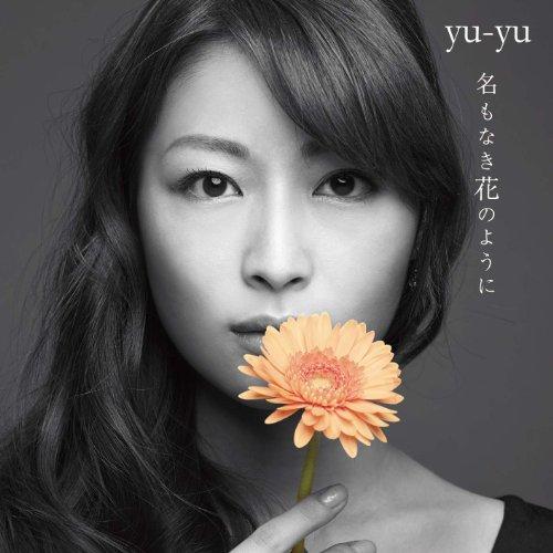 yu-yu 名もなき花のように