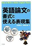 英語論文の書式と使える表現集
