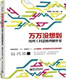img - for Unconventional Wisdom: Understanding the World with Scientific Thinking (Chinese Edition) book / textbook / text book