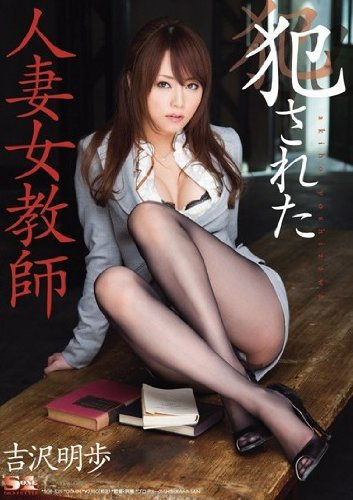 犯された人妻女教師 吉沢明歩 [DVD]