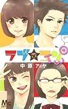 ラブ・コンTWO (マーガレットコミックス)