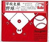 アルタ 学校色紙 野球 AR0819056