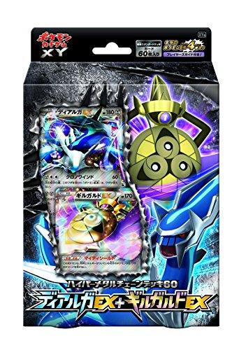 ポケモンカードゲームXY ハイパーメタルチェーンデッキ60 ディアルガEX + ギルガルドEX
