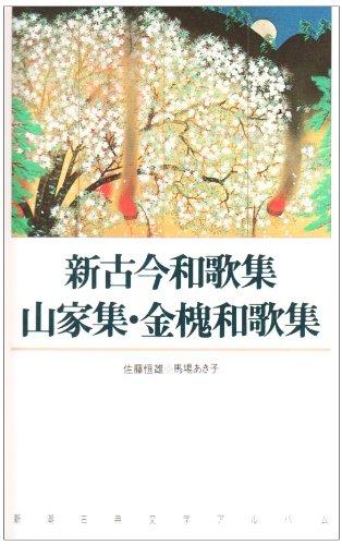 新古今和歌集・山家集・金槐和歌集 (新潮古典文学アルバム)