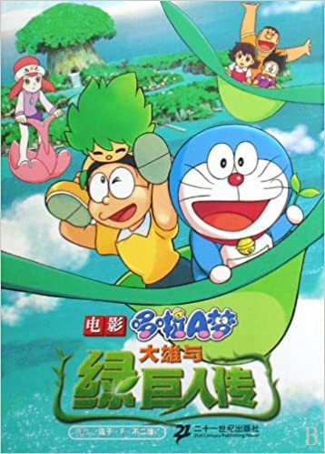 Doraemon: Nobita and the Green Giant Legend