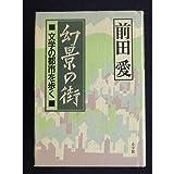 Genkei no machi: Bungaku no toshi o aruku (Japanese Edition)