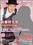 Cinema★Cinema no.29[シネマ☆シネマ no.29] 2011年 02月号 [雑誌]