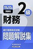 銀行業務検定試験 財務2級問題解説集〈2015年10月受験用〉