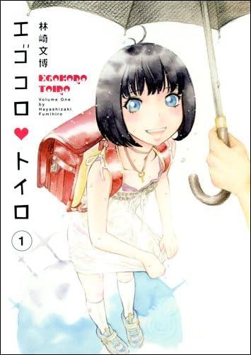 エゴコロ・トイロ 1 (ヤングジャンプコミックス)
