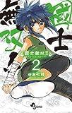 國士無双!! 2 (少年サンデーコミックス)