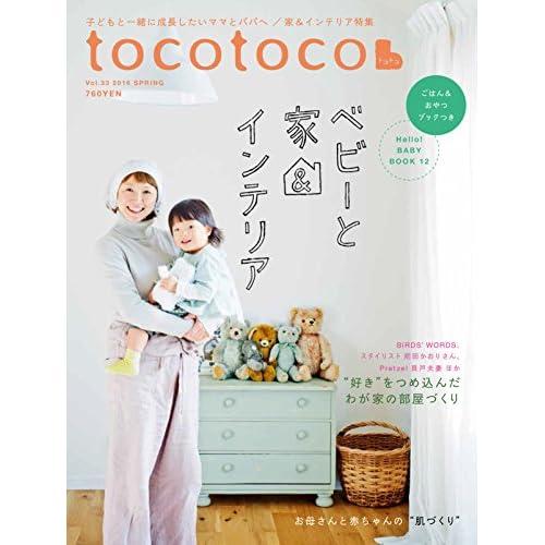 tocotoco(トコトコ) VOL.33 2016年2月号