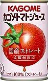 [数量限定] カゴメ トマトジュース国産ストレート 食塩無添加 160g×20本