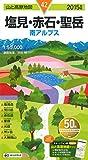 山と高原地図 塩見・赤石・聖岳 2015 (登山地図 | 昭文社 マップル)