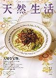 天然生活 2006年 12月号 [雑誌]