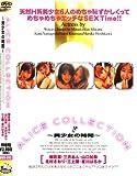 【BEST OF 980シリーズ】 ALICE COLLECTION [アリスコレクション] 美少女の時間 樹若菜 三月あん 山口加奈 北村さおり 三上蘭 星川はるか