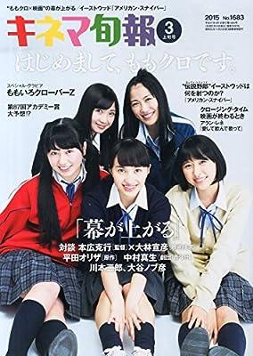 キネマ旬報 2015年3月上旬号 No.1683