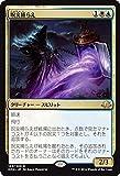 マジック・ザ・ギャザリング 呪文捕らえ(レア) / 異界月(日本語版)シングルカード EMN-189-R